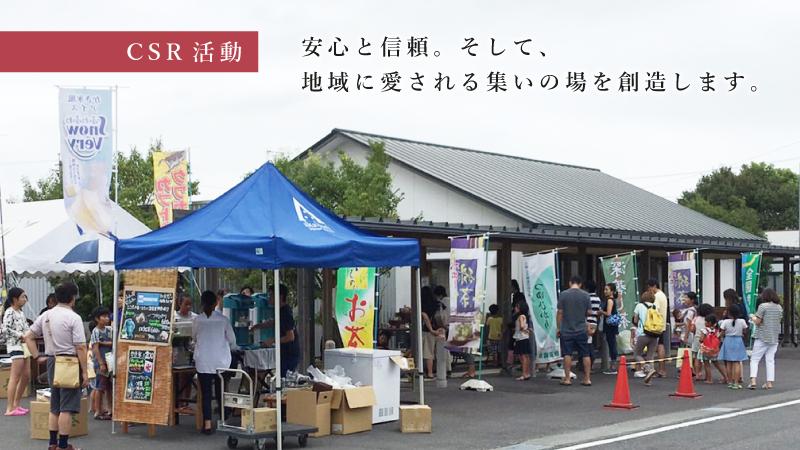 """""""こころほどけるお茶""""をお届けする、静岡県御前崎の赤堀商店です。"""